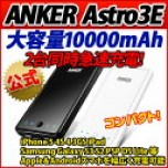 iPhone 3GS | ★ANKER公式★【スマートフォン iPhone 充電器】【送料無料】ANKER Astro3E 大容量モバイルバッテリー 10000mAh iPhone 5 4S 4 3GS iPad Samsung Galaxy S3 S2 等Apple&Androidスマホを幅広く充電可能 【楽天優勝セール_ポイント】 【楽天優勝セール_送料無料】