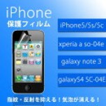 Xperia AX | スマホ iphone5s iphone5c アイフォン5s アイフォン5c galaxy s4 保護フィルム SC-04E iphone5 iphone4s galaxy s3 ギャラクシーs4 ギャラクシーs3 s3α 保護 フィルムipod touch 5 xperia a so-04e z so-02e ax note3 シート 液晶保護フィルム